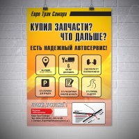 Плакат «Грузовой Автосервис», формат A1, 4+0