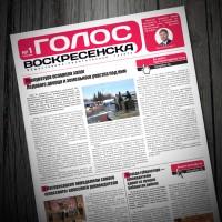 Газета Голос Воскресенска, формат А3, 2 полосы