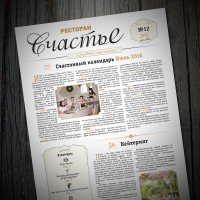 Газета «Счачтье», формат А3, 4 полосы, 4+4