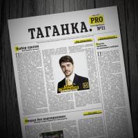 Газета Таганка, формат А3, 4 полосы