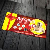 """Флаер """"Корма для собак"""", формат 210x100. 4+4"""
