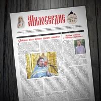Газета «Милосердие», формат A3, 4+4, 4 полосы
