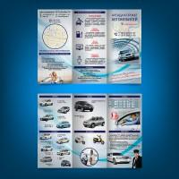"""Евробуклет """"Прокат Автомобилей"""", формат А4, 4+4"""