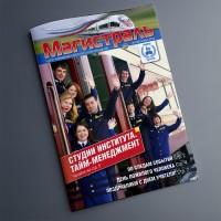 """Журнал """"Магистраль"""", формат А4, 32 полосы, 4+4"""