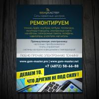 """Плакат """"GSM-Мастер"""", формат А2, 4+0"""