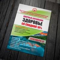 Листовка «Алтайское здоровье», формат А5, 4+0