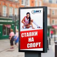 Светокороб «Ставки на спорт»
