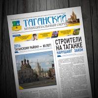 Газета «Муниципальный Округ Таганский», формат A3, 4+4, 4 полосы