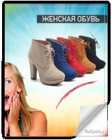 Банер «Женская обувь»