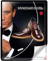 Банер «Мужская обувь»
