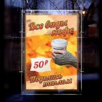 Банер «Кофе за 50р»