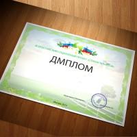 Диплом Экологического Конкурса, формат А4