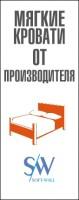 Флеш Банер «Кровати SW»