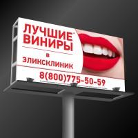Билборд «ЭЛЕКСКЛИНИК»