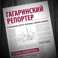 """Газета """"Гагаринский Репортер"""", формат А3, 4 полосы"""