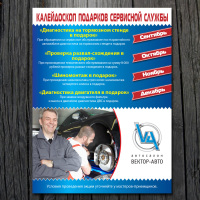 """Плакат """"Автосервис"""", формат А2"""