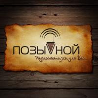 """Логотип """"Позывной"""""""