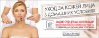 """Банер """"Уход за кожей"""", 780x300"""
