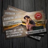 """Листовка """"Неустойка по АВТО"""", формат 120х90, 4+0"""