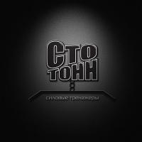"""Логотип """"Сто Тонн"""""""