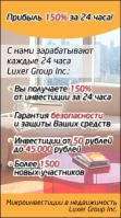 Флеш Банер «Luxer GpupІ, 240x400