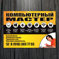 Листовка Компьютерный Мастер, формат210x148 мм, 4+0