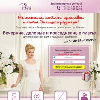 Landing Page Платья