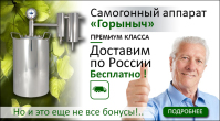 Банер «Самогонные Аппараты»