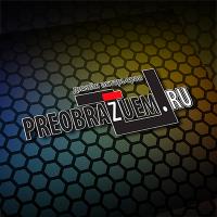 """Логотип студии интерьеров """"Preibrazuem"""""""