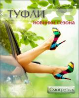 Банер «Туфли»