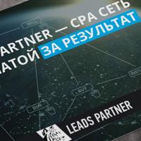 Маркетинг Кит —  LeadsPartner