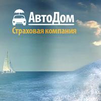 Логотип Автодом и рекламный разворот в журнал
