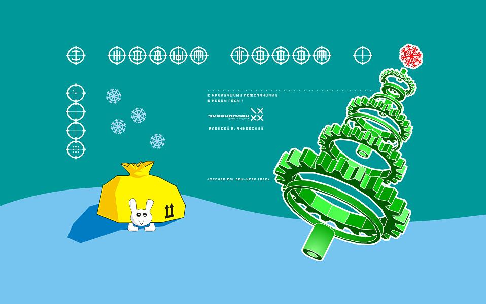 «Mechanical New Year Tree» - анимированная новогодняя открытка