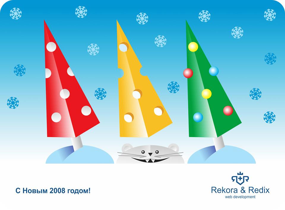 С Новым Годом - поздравительная открытка