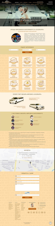 2016 - «Golden Limo» v2 - обновлённый сайт транспортной компании