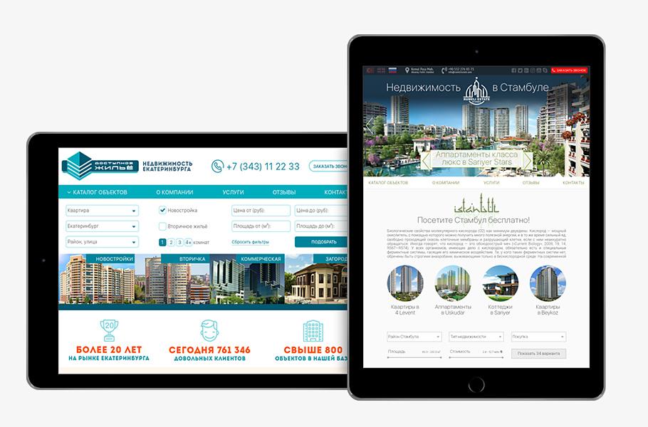 2016 - Два шаблона для сайта Агентства Недвижимости
