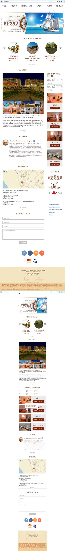 2015 - «Круиз» 2.0. - отель в Анапе, пос. Джемете