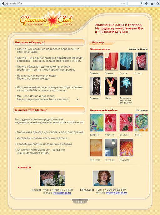 2005 - «Glamour Club» - творческое объединение