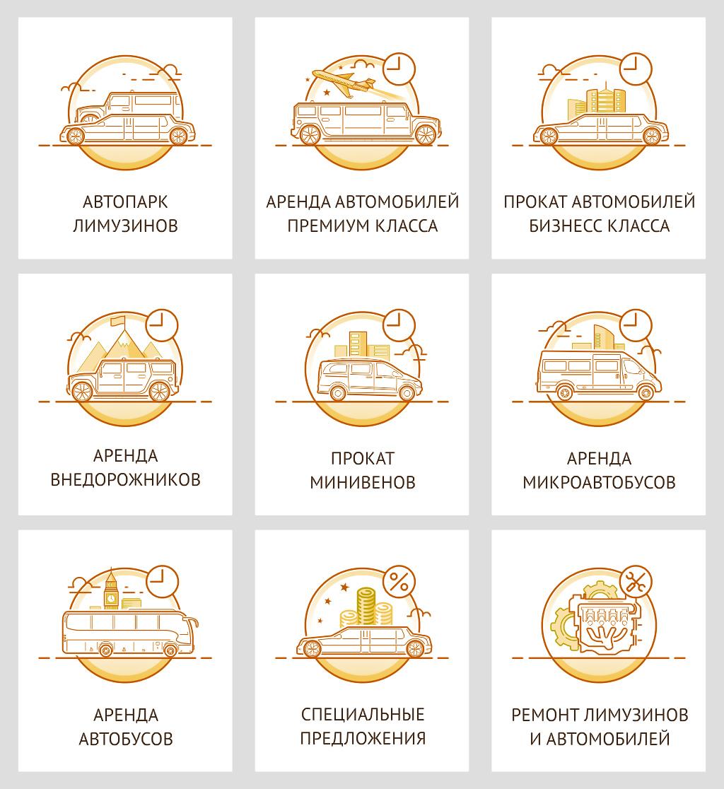«Golden Limo» - комплект тематических иконок для обновлённого сайта проката лимузинов