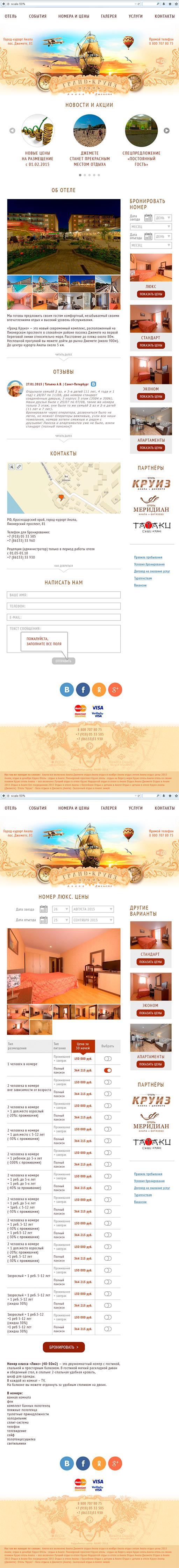 2015 - «Гранд Круиз» v2.0. - сайт отеля в г. Анапа, пос. Джемете