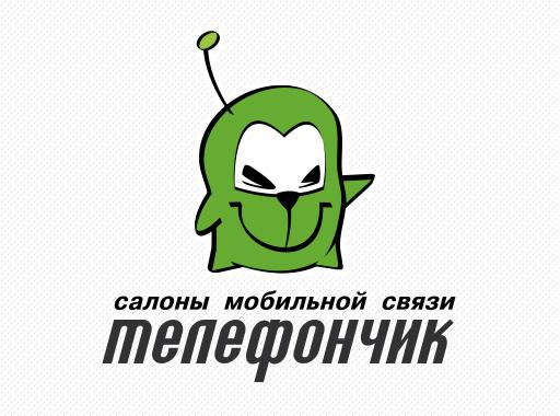 «Телефончик» - персонаж-логотип магазина мобильной связи