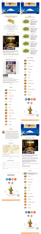 2015 - «Татаки» v2.0. - суши-кафе в Анапе
