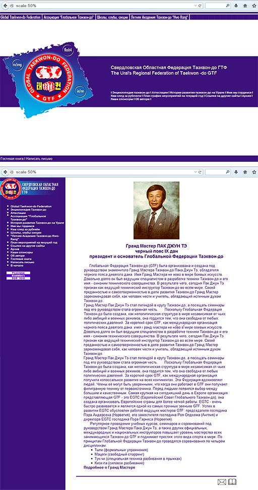 2000 - Свердловская областная федерация Таэквон-до ГТФ