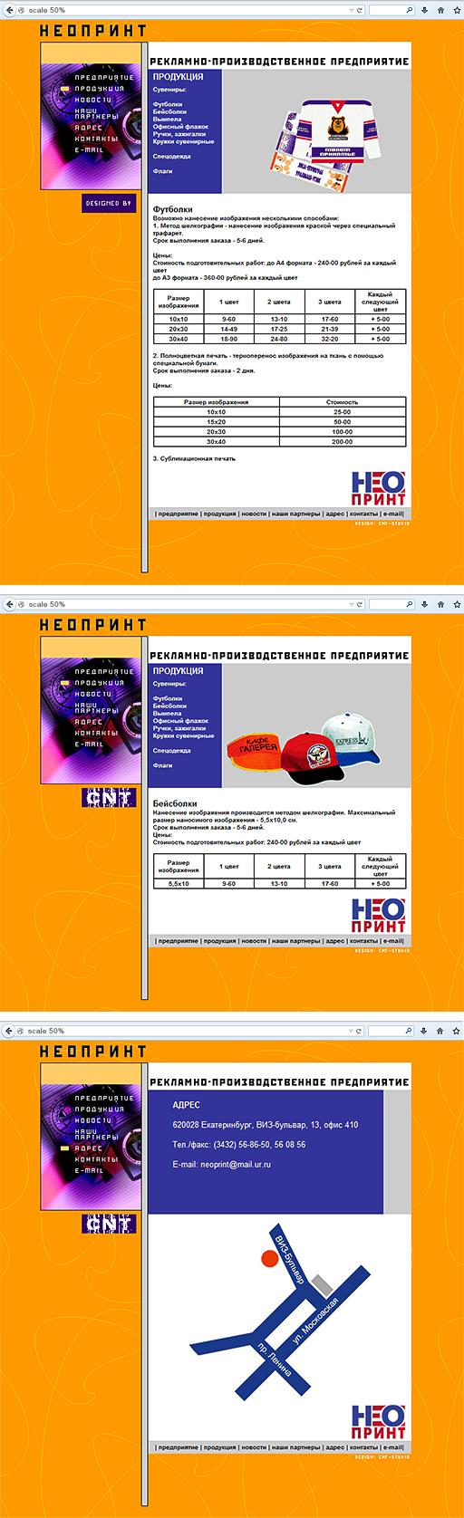 2001 - «Неопринт» - рекламно-производственное предприятие