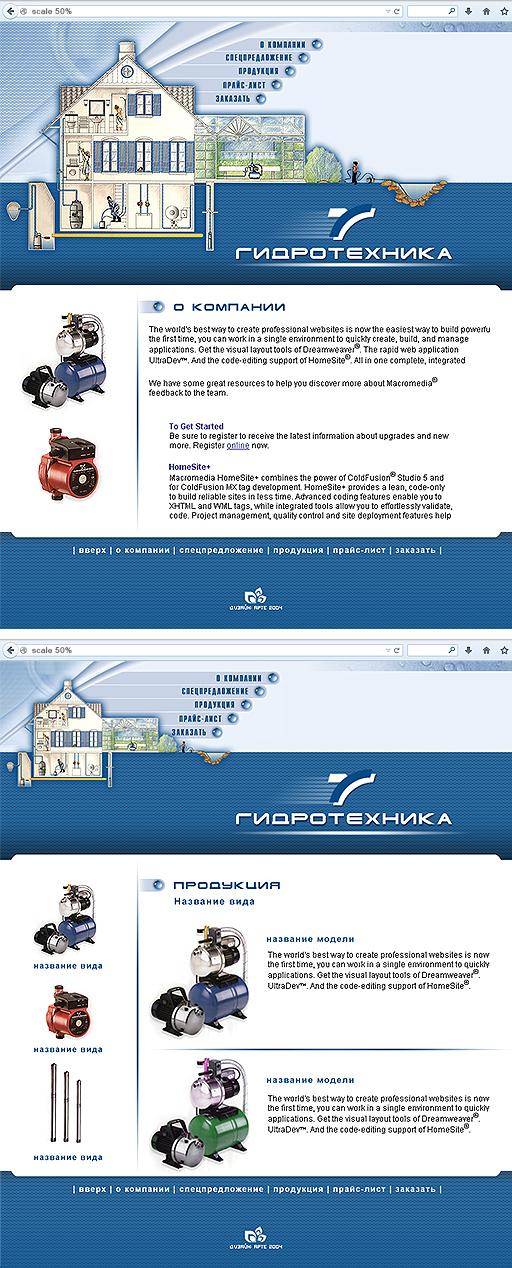 2004 - «Гидротехника» - гидротехническое оборудование