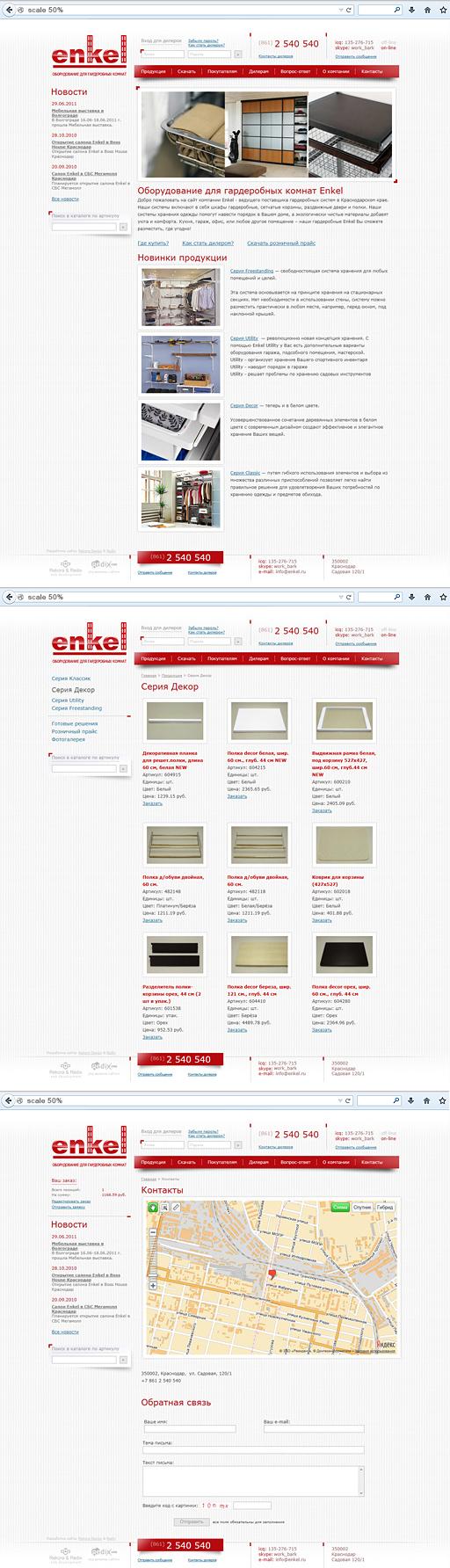 2010 - «Enkel» - интернет-магазин гардеробых систем