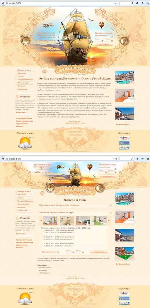 2012 - «Гранд Круиз» - сайт отеля в г. Анапа, пос. Джемете