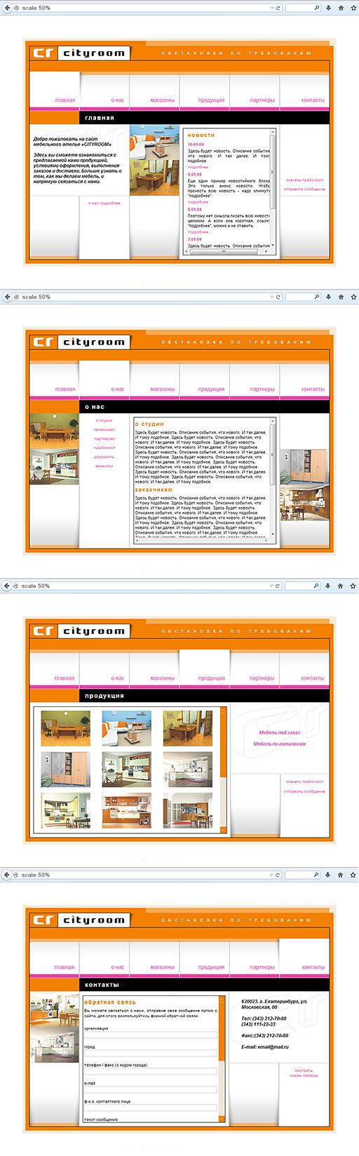 2004 - «Cityroom» - мебель и интерьеры