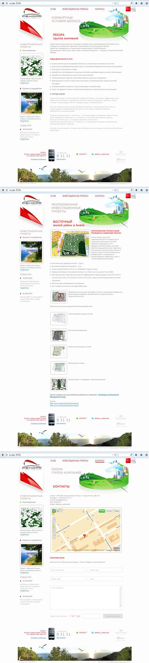 2010 - «Рекора» v3.0. - группа компаний
