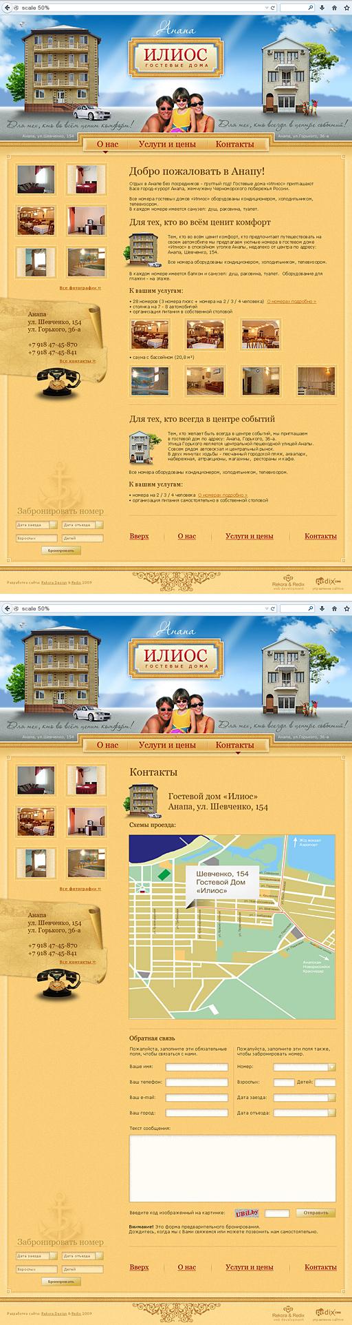 2009 - «Илиос» - гостевые дома в Анапе